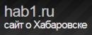 hab1.ru, сайт о Хабаровске